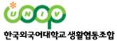 한국외국어대학교생활협동조합